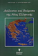 Διάλεκτοι και ιδιώματα της νέας ελληνικής