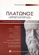 """Πλάτωνος """"Πρωταγόρας"""" Γ΄ ενιαίου λυκείου"""
