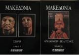 Μακεδονία (Ιστορία - Αρχαιολογία - Πολιτισμός) (2Τομο)