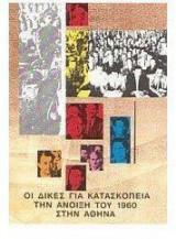 Οι δίκες για κατασκοπεία την άνοιξη του 1960 στην Αθήνα