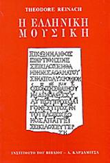 Η ελληνική μουσική