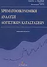 Χρηματοοικονομική ανάλυση λογιστικών καταστάσεων