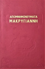 Απομνημονεύματα Μακρυγιάννη (1907)