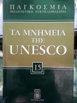 Παγκόσμια Πολιτιστική Εγκυκλοπαίδεια: Τα μνημεία της Unesco - Τόμος 15