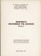 Μαθήματα Βιοχημείας της Άσκησης-Τεύχος Α΄
