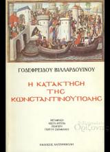 Η κατάκτηση της Κωνσταντινούπολης