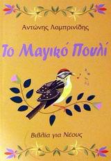 Το μαγικό πουλί