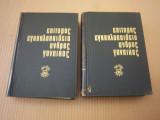 Επιτομοs  εγκυκλοπαιδεια  Ανδροs  Γυναικοs  δυο τομοι