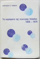 ΤΑ ΝΟΜΙΣΜΑΤΑ ΤΗΣ ΝΕΩΤΕΡΗΣ ΕΛΛΑΔΑΣ 1828-1979