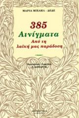 385 αινίγματα από την λαϊκή μας παράδοση