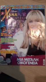 Χάνα Μοντάνα - τεύχος 10 Αύγουστος 2010
