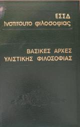 ΒΑΣΙΚΕΣ ΑΡΧΕΣ ΤΗΣ ΥΛΙΣΤΙΚΗΣ ΦΙΛΟΣΟΦΙΑΣ