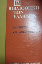 Βιβλιοθήκη των Ελλήνων Ανακρεων και Ανακρεοντεια