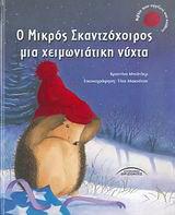 Ο μικρός σκαντζόχοιρος μια χειμωνιάτικη νύχτα