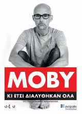 Moby - Κι έτσι διαλύθηκαν όλα