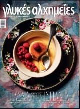 Γλυκειές Αλχημείες Τεύχος #50 - Πάσχα στην Ισπανία