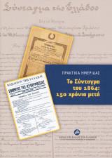 Το Σύνταγμα του 1864: 150 χρόνια μετά