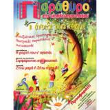 Παράθυρο στην εκπαίδευση του παιδιού τεύχος 33 Μάιος-Ιούνιος 2005