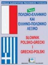 ΠολωνοΕλληνικό - ΕλληνοΠολωνικό λεξικό