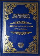 Ο Τυχοδιώκτης (Παγκόσμια Λογοτεχνία)