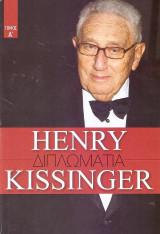 Henry Kissinger - Τόμος Α'