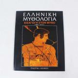 Ελληνική Μυθολογία εισαγωγή στον μύθο (τόμος 1 μέρος Β)