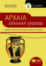 Αρχαία ελληνική γλώσσα Β΄ γυμνασίου