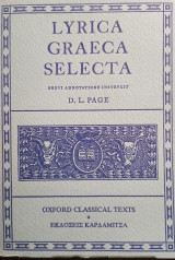 Lyrica graeca selecta