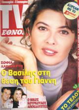 Περιοδικό TV Έθνος τεύχος 35