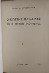 Ο Κωστής Παλαμάς και ο αρχαίος ελληνισμός