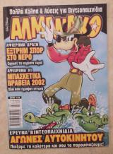 Αλμανάκο #137 (2002)