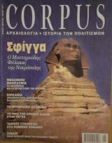 Corpus 27 - Μάιος 2001