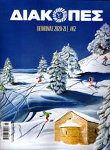 Διακοπές Χειμώνας 2020-21 #02 - Βήμα
