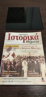 Επιλογές ιστορικά θέματα, Τεύχος 14: Ο αγώνας για τη βόρειο Ήπειρο