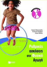 Ρυθμικές ασκήσεις στη Φυσική Αγωγή