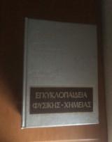 Εγκυκλοπαίδεια Φυσικής Χημείας