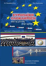 Ευρωπαϊκή ολοκλήρωση: Από τη γένεση στην κρίση