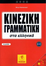 Κινεζική γραμματική στα ελληνικά