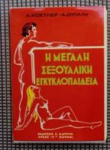 Η μεγάλη σεξουαλική εγκυκλοπαίδεια