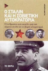 Ο Στάλιν και η Σοβιετική Ένωση