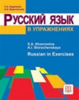 Ρωσικα βιβλιο ασκησεων