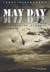 May Day, May Day