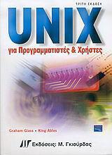 Unix για προγραμματιστές και χρήστες