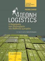 Διεθνή logistics