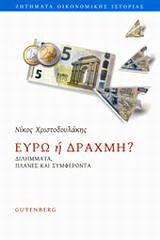 Ευρώ ή Δραχμή?