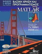Βασική χρήση και προγραμματισμός του Matlab 7