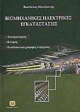 Βιομηχανικές ηλεκτρικές εγκαταστάσεις