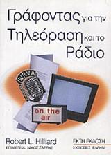 Γράφοντας για την τηλεόραση και το ράδιο