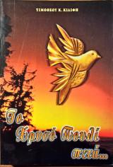 Το χρυσό πουλί πετά..