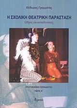 Η σχολική θεατρική παράσταση